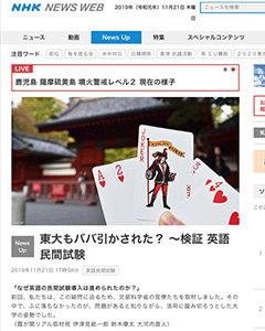 NHKが英語民間試験批判のウェブ記事を削除、社会部を緊急招集し自粛要請! 安倍政権が「桜を見る会」追及のウェブを標的に圧力かの画像1