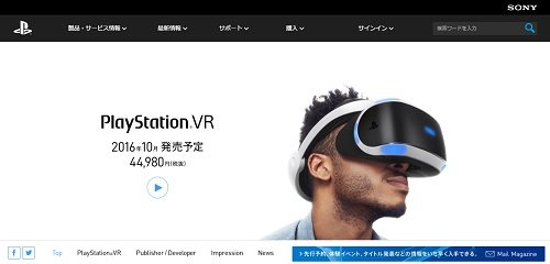 PlayStationVR_160316.jpg