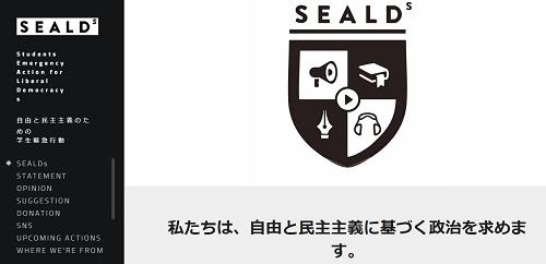 SEALDs_150728.jpg