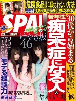 SPA_170716.jpg