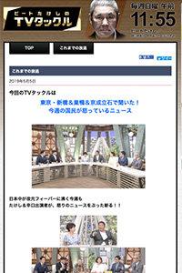 中尾彬と河野景子が韓国との国交断絶に反対しただけで炎上! K-POPや韓国コスメまでタブーになった嫌韓日本の異常の画像1