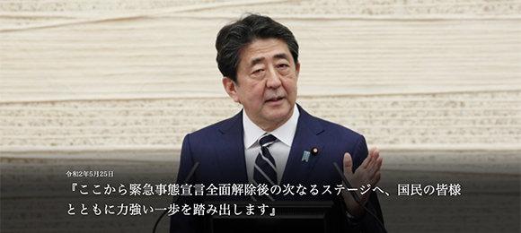 安倍首相が「日本のコロナ対策を世界が注目」と厚顔無恥の自慢! 海外メディアは政権にボロクソ、死亡者数もアジアで最悪の部類なのに の画像1