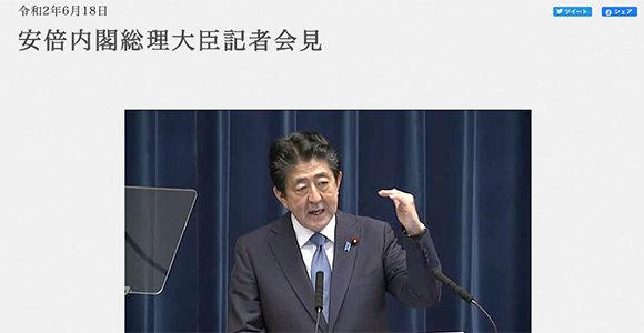 河井夫妻逮捕でも安倍首相会見は追及なし! 唯一の質問は幹事社フジの「1億5000万円は買収に使われてないということでいいか」の画像1