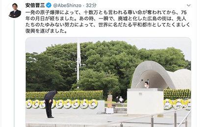 広島原爆の日も核廃絶にやる気なし安倍首相 ノーベル平和賞ICANは防衛予算でPCR検査センター130カ所以上設置できると試算の画像1
