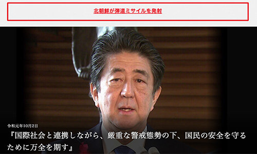 北朝鮮ミサイル発射で混乱したのは韓国ではなく日本だった!菅官房長官は「2発」と誤情報を発表 SLBMも把握できずの画像1
