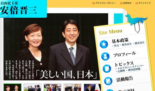 昭恵夫人から安倍首相への口利き疑惑に新たな証言!「夫人に頼んだら首相から連絡が入って8000万円の予算が…」の画像1