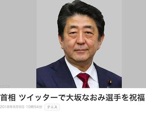 NHKが「安倍首相が〜」の冠ニュースを連発! 災害死者数、停電状況、天気予報まで…まるで北朝鮮みたいな異様報道の画像1