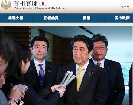 安倍首相の「9条に自衛隊明記」改憲案は日本会議幹部の発案だった!「加憲で護憲派を分断し9条を空文化せよ」の画像1