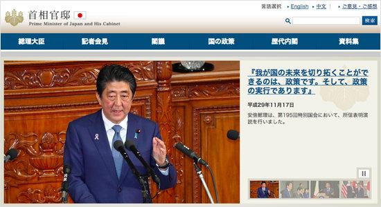バノンが安倍首相を「トランプ以上にトランプ」と絶賛し、安倍応援団大喜び!「日本でもブライトバートを」との画像1