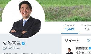 安倍首相が韓国・文在寅大統領の災害お見舞いツイートを完無視!ネトウヨ受け重視で国際感覚ゼロの画像1