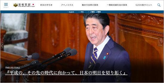 安倍首相が元号発表で平成にはなかった「パフォーマンス会見」強行! 元号利用して皇太子に接近、私物化どこまでの画像1