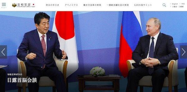安倍首相がプーチンに贈った失笑ポエム「駆けて、駆け、駆け抜けよう」の元ネタはヘイト雑誌のタイトル?の画像1