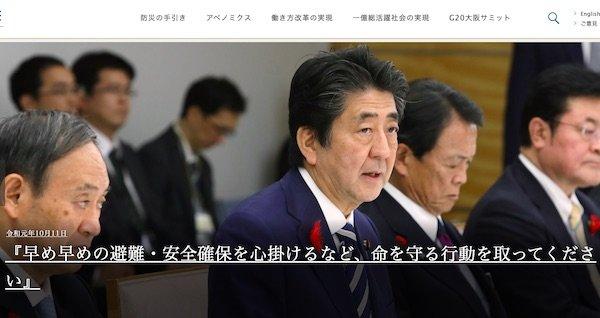 NHKが台風19号接近のさなか台風情報に安倍政権PR紛れ込ませ! 高市早苗総務相の無内容な災害対策会議を強引に報道の画像1