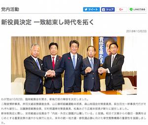 田崎史郎までが「一番出来の悪い内閣」と…安倍改造内閣で片山さつきら問題議員、不祥事政治家が次々大臣にの画像1