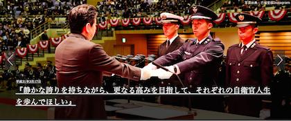 安倍首相が防衛大卒業式でも自衛隊を道具に改憲を宣言!「お父さん、違憲なの?」の詐術をいつまで使い続けるのかの画像1