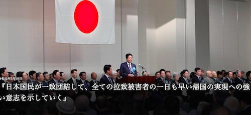 安倍首相が拉致問題の国民大集会を「公務」理由に中座し、自宅で休養! パフォーマンスだけの北朝鮮外交に批判の画像1
