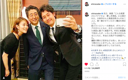 TOKIOに続き大泉洋、高畑充希まで安倍首相と会食! 弱者には見向きもせず芸能人との会食PRに精を出す欺瞞の画像1