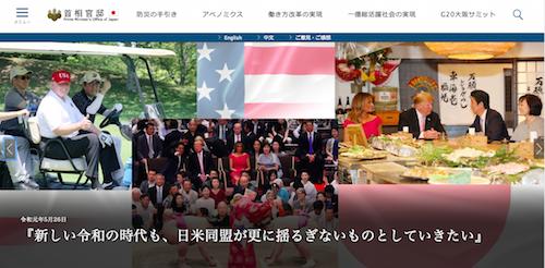 田崎史郎、岩田明子の安倍目線がすごい! トランプが参院選後の関税引き下げ暴露しても「狙い通り」「先送り成功」の画像1