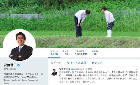 安倍首相が今日になって「やってる感」アピールも、台風襲来最中の「休養」に批判殺到! 立川談四楼は「寄り添う気がない」の画像1