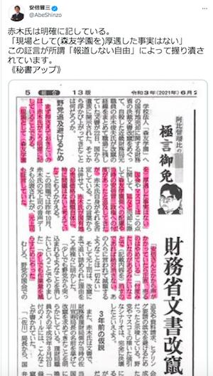 安倍晋三が「赤木ファイル」を冒涜する鬼畜ツイート! 「再調査される側」のくせに赤木さんの言葉を曲解・自己正当化に利用するフェイク拡散の画像1
