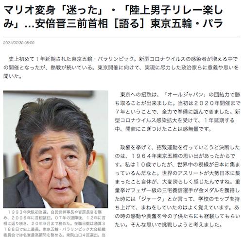 不起訴不当報道の日に安倍晋三が「東京五輪」語りの厚顔! 1年延期の理由は大嘘、「国産ワクチンできる」発言なかったことにの画像1