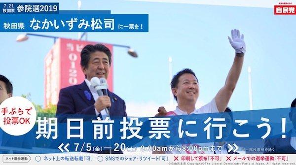 長崎豪雨で警戒レベル5も安倍首相と菅官房長官は官邸不在! 災害対応より自民の応援演説を優先した無責任の画像1