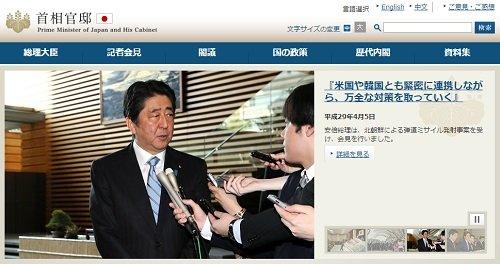 北朝鮮がミサイル発射しても安倍首相はフィットネスに絵画鑑賞…危機を煽りまくった張本人が豹変の画像1