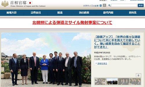 安倍首相がサミットデマ吹聴!G7が共謀罪後押し国連事務総長「共謀罪批判は国連の総意でない」は全部嘘だった!の画像1