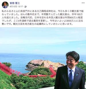 安倍昭恵夫人の傍若無人が復活! 支持者会合に夫婦で登場、首相公邸でお友達のオカルト団体とイベントの画像1