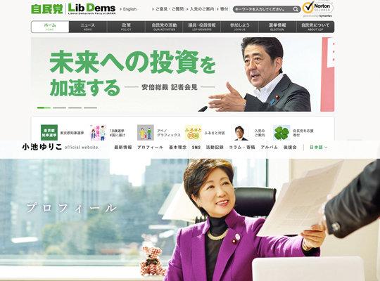 abe_koike_160729_top.jpg