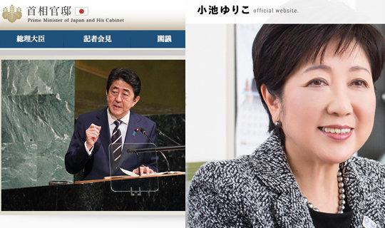 安倍首相と小池百合子はやっぱりお仲間! ニコ生で、安倍「小池さんとまったく同じ意見」小池「安倍政権との違いは受動喫煙」の画像1