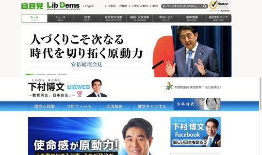 abe_shimomura_170706_top.jpg