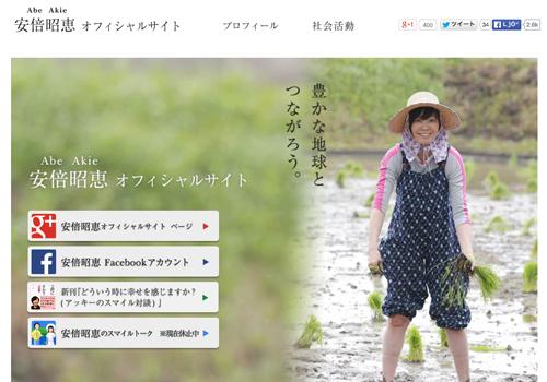 被害額300億円!昭恵夫人が怪しい投資商法の広告塔に!「私は総理大臣の一番近くにいる存在」と語り宣伝に協力の画像1