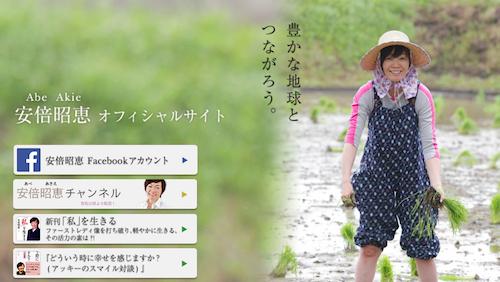 日本政府主催「国際女性会議」の閉会挨拶に安倍昭恵が! 山口敬之を擁護していた首相夫人を起用する異常の画像1