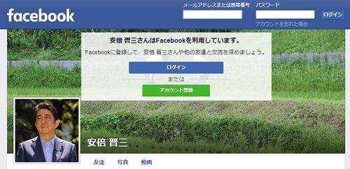 安倍首相が加計学園報道で「朝日新聞は言論テロ」に「いいね!」やっぱりこいつは共謀罪で言論を取締るつもりだの画像1