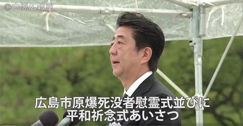 安倍首相が広島原爆の日にまた冷酷対応! 広島市長の核兵器禁止条約参加の訴えを無視、原爆養護ホームも訪問せずの画像1