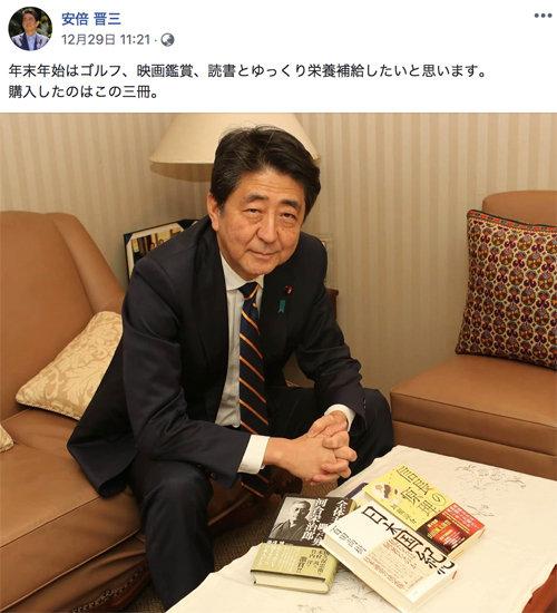 安倍首相があの百田尚樹『日本国紀』を「購入した」とPR! 一国の総理がWikiコピぺ指摘の歴史修正本を宣伝する理由の画像1