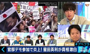 ほっしゃん。、村本大輔、水道橋博士が西村博之ら冷笑系の「デモは意味がない」に真っ向反論! の画像1