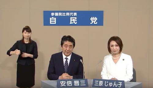 安倍首相と三原じゅん子の政見放送がまるで北朝鮮! 安倍首相をひたすら礼賛し、年金問題は野党批判にすり替えの画像1