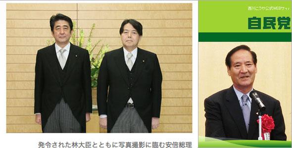 abenisikawa_150223.jpg