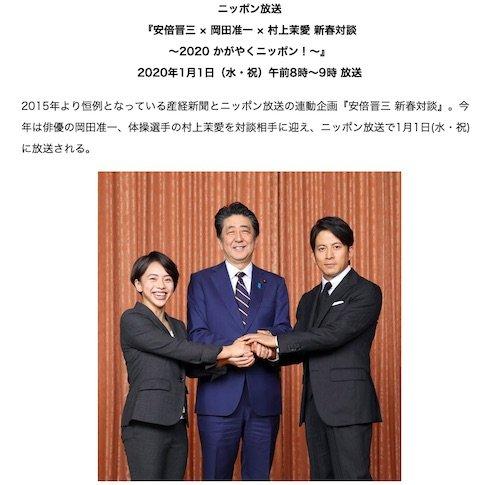 岡田准一は安倍首相と新春対談、嵐は香港弾圧のなか日中親善大使に…ジャニーズの安倍御用化が止まらない!の画像1