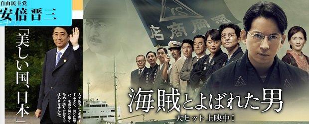 なぜ? 岡田准一と安倍首相が食事!『海賊とよばれた男』アカデミー賞の事前運動か、愛国映画製作の相談か…の画像1