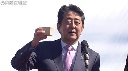 「桜を見る会」招待状の「60」は「総理枠」を示す決定的証拠が発見! 悪徳マルチ・ジャパンライフ会長を招待したのはやっぱり安倍首相の画像1