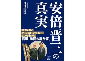 abeshinjitsu_01_180824.jpg