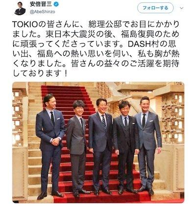 TOKIOが安倍首相と会食で露呈したジャニーズ情報番組進出の危険性! ジャニーズタブーに守られ政権と癒着し放題の画像1