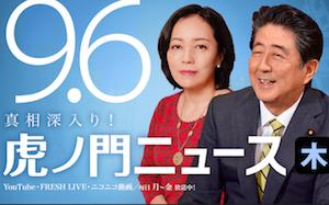 安倍首相がとうとうネトウヨの巣窟・DHC「虎ノ門ニュース」に出演! 台風や石破茂との討論から逃げお仲間とじゃれあいの画像1