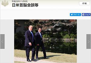 安倍首相が北朝鮮問題に続き外交で大失態! ご主人様のトランプから「安倍はほくそ笑んでいるが、そんな日々はもう終わりだ」の画像1