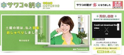 agawasawako_161128.jpg