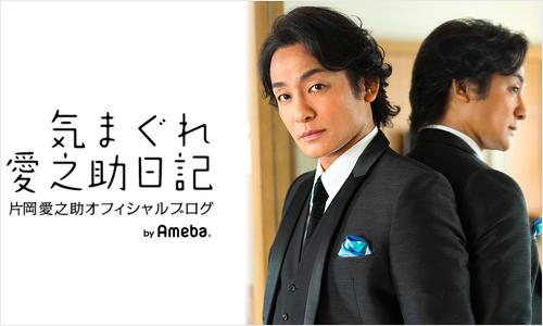 ainosuke_01_150905.jpg