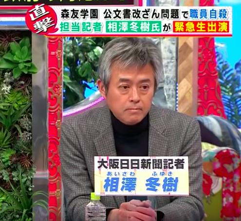 元NHK相澤記者が『バイキング』生出演、改ざんのすべてが記録された極秘ファイルの存在明かす! 赤木さん妻もLINEで…の画像1